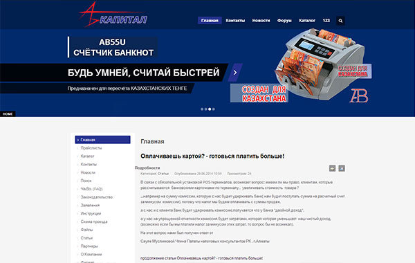 Сайт компании АБ Капитал