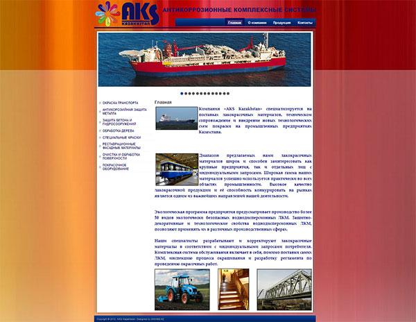 Сайт АКС Казахстан