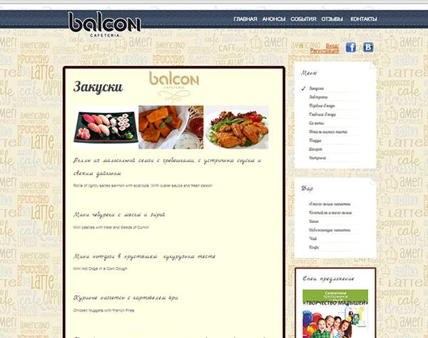 Сайт Balcon Caffeteria