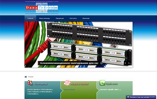 Сайт Dana Telecom