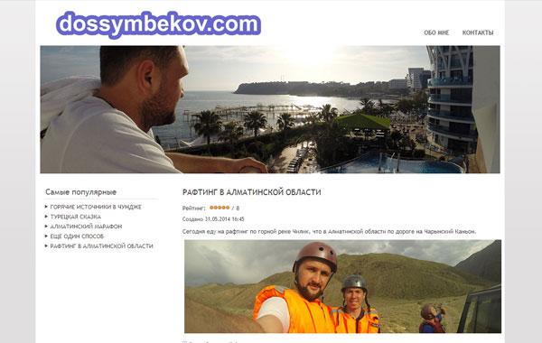 Блог о путешествиях Dossymbekov.com