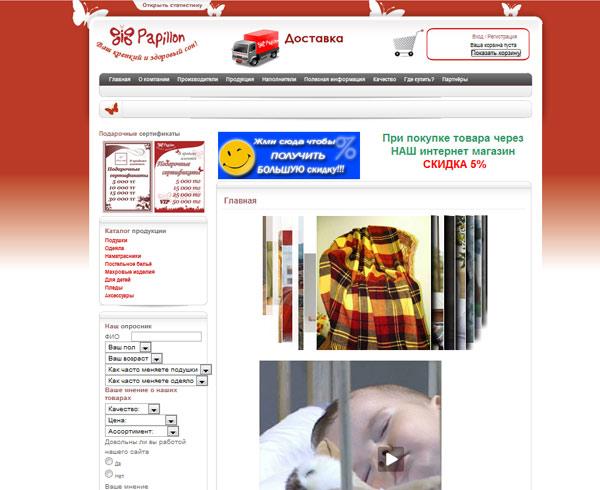 Интернет магазин Papillon & Home Comfort