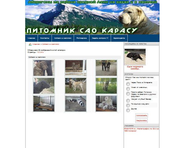 Сайт Питомник САО