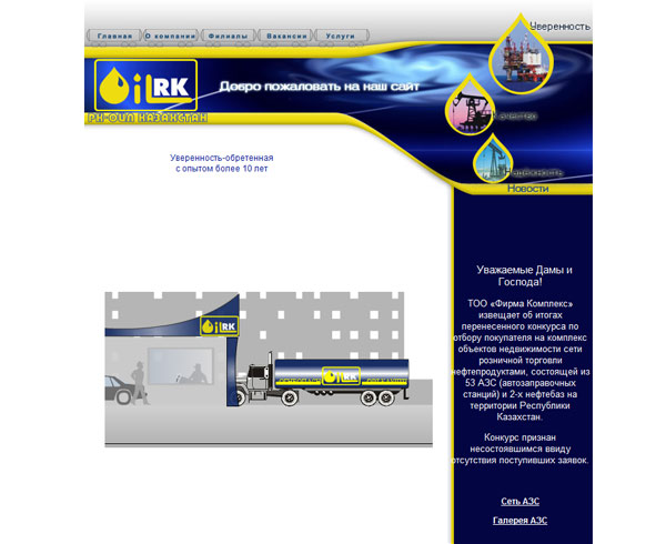 Сайт и флэш анимация Rk-oil.kz